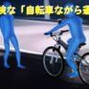 自転車スマホ事故で加害者名前公表しない理由/今後の交通法課題は?