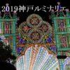第24回神戸ルミナリエ2019会場MAP【入場無料100円募金】