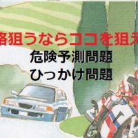 運転免許学科試験対応コース