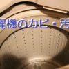 びっくりするような洗濯機のカビ・汚れの簡単な除去掃除の仕方のコツ