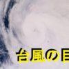 """2018台風21号の進路予想図の見方!今年最強の""""猛烈台風""""迫る"""