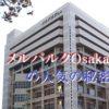 新大阪駅からメルパルクOSAKAへ【行きやすい最短道順はココ!】